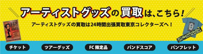 アーティストグッズの買取詳細ページは、こちら!チケット、ツアーグッズ、FC限定商品、バンドスコア、パンフレットなどアーティストグッズの買取は24時間出張買取東京コレクターズへ!