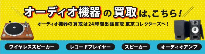 オーディオの買取詳細ページは、こちら!オーディオアンプ、ワイヤレススピーカー、レコードプレーヤー、スピーカーなどオーディオ機器の買取は24時間出張買取東京コレクターズへ!
