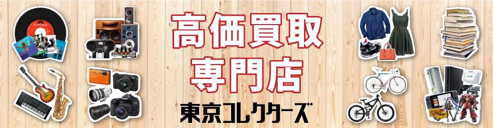 関東県内は出張買取対応・持込買取大歓迎! 24時間出張買取東京コレクターズ