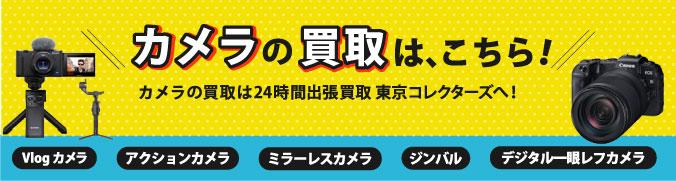 カメラの買取詳細ページは、こちら!Vlogカメラ、アクションカメラ、ミラーレスカメラ、ジンバル、デジタル一眼レフカメラなどカメラの買取は24時間出張買取東京コレクターズへ!