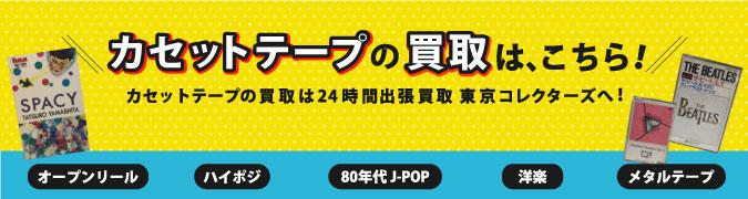 カセットテープの買取詳細ページは、こちら!オープンリール、ハイポジ、80年代J-POP、洋楽、メタルテープなどカセットテープの買取は24時間出張買取東京コレクターズへ!