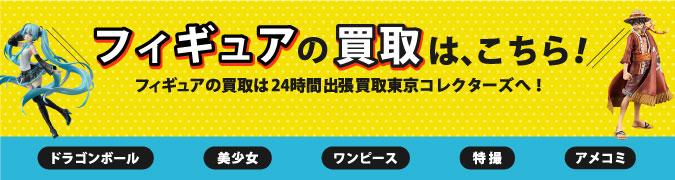 フィギュアの買取詳細ページは、こちら!ドラゴンボールフィギュア、美少女フィギュア、ワンピースフィギュア、特撮フィギュアなどフィギュアの買取は24時間出張買取東京コレクターズへ!