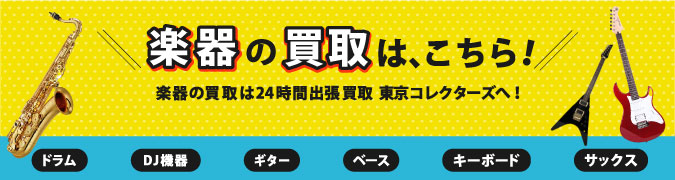楽器の買取詳細ページは、こちら!ギター、ドラム、サックス、キーボード、DJ機器など楽器の買取は24時間出張買取東京コレクターズへ!