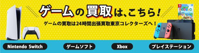ゲームの買取詳細ページは、こちら!Nintendo Switch、最新ゲームソフト、PlayStation5などのゲームの買取は24時間出張買取東京コレクターズへ!