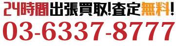 24時間出張買取東京コレクターズへのご連絡は03-6337-8777までお問い合わせください