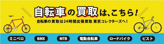 自転車の買取詳細ページは、こちら!ミニベロ、BMX、MTB、電動自転車、ロードバイク、ピストなど自転車の買取は24時間出張買取東京コレクターズへ!
