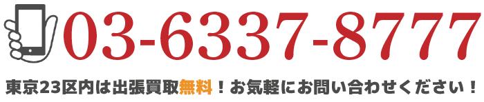 「これ売れるかな?」と思ったら、まずは東京コレクターズまでご相談ください!24時間買取ます!