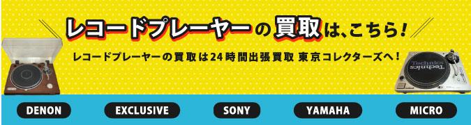 レコードプレーヤーの買取詳細ページは、こちら!DENON(デノン)、EXCLUSIVE(パイオニア)、SONY(ソニー)、YAMAHA(ヤマハ)、MICRO(マイクロ)などレコードプレーヤーの買取は24時間出張買取東京コレクターズへ!