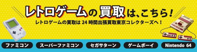 レトロゲームの買取詳細ページは、こちら!ファミコン、スーパーファミコン、セガサターン、ゲームボーイ、Nintendo 64などレトロゲームの買取は24時間出張買取東京コレクターズへ!