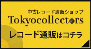 レコード通販ショップ東京コレクターズのレコード販売サイトへはこちらをタップ