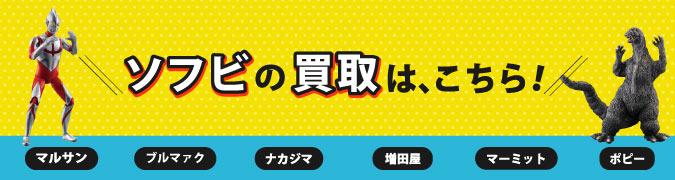 ソフビの買取詳細ページは、こちら!マルサン、ブルマァク、ナカジマ、増田屋、マーミット、ポピーなどのソフビの買取は24時間出張買取東京コレクターズへ!
