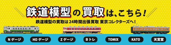 鉄道模型の買取詳細ページは、こちら!Nゲージ、HOゲージ、Zゲージ、Bトレ、TOMIX、KATO、天賞堂など鉄道模型の買取は24時間出張買取東京コレクターズへ!
