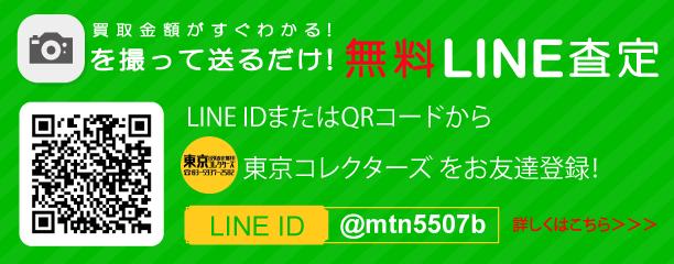LINEでの査定・買取のお問い合わせはこちらをタップ!またはLINEID「@mtn5507b」をアプリで検索してください
