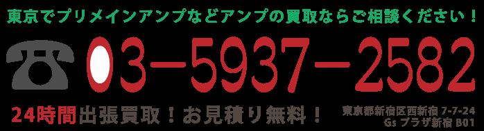 東京でプリメインアンプなどアンプの買取ならご相談ください!24時間出張買取!お見積り無料!