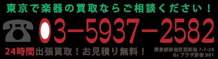 東京で楽器の買取ならご相談ください!24時間出張買取!お見積り無料!