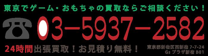 東京でゲーム・おもちゃの買取ならご相談ください!24時間出張買取!お見積り無料!