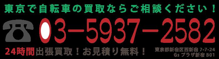 東京で自転車の買取なら東京新宿の東京コレクターズへご相談ください!24時間出張買取!お見積り無料!こちらをタップで電話がかかります。03-5937-2582