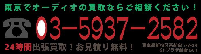 東京でオーディオの買取ならご相談ください!24時間出張買取!お見積り無料!