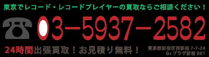 東京でレコードの買取ならご相談ください!24時間出張買取!お見積り無料!