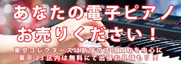 電子ピアノ買取、東京で電子ピアノお売りください!