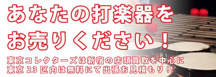 打楽器買取、東京であなたの打楽器をお売りください、24時間出張買取無料見積もり