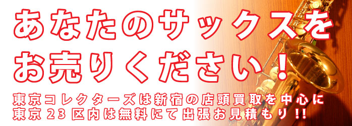 サックス買取サックス売るなら東京24時間出張買取の東京コレクターズ