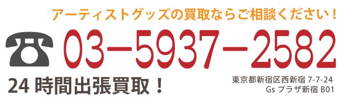 東京でアーティストグッズの買取ならご相談ください!24時間出張買取!お見積り無料!