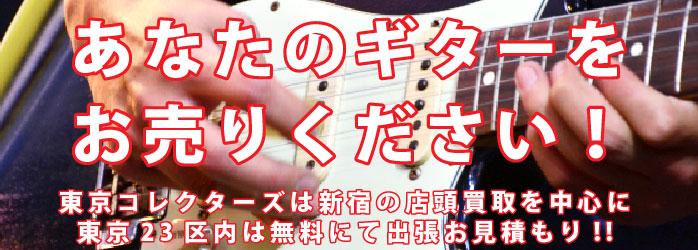 あなたのギターをお売りください!