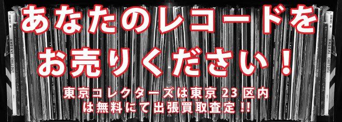 レコード買取。東京コレクターズは無料で24時間出張買取