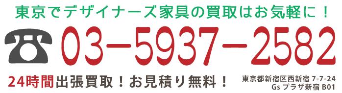 東京でデザイナーズ家具の買取ならご相談ください!24時間出張買取!お見積り無料!