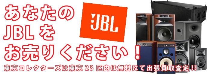 JBL買取