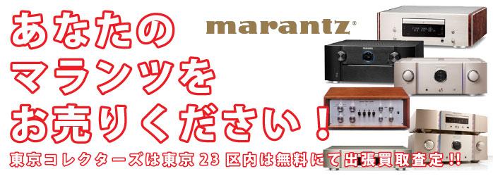 あなたのマランツmarantzをお売りください