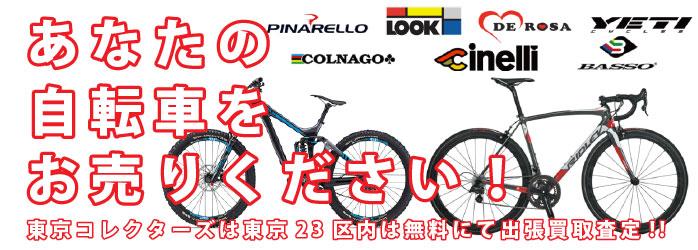 自転車買取、東京であなたの自転車お売りください!東京コレクターズでは東京23区内は無料で24時間出張買取査定!