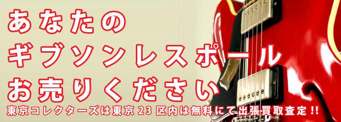 ギブソンレスポール買取、東京コレクターズでは東京23区内は 無料にて出張買取査定!!