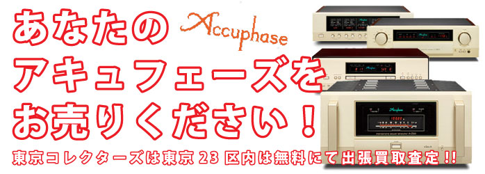 Accuphase買取