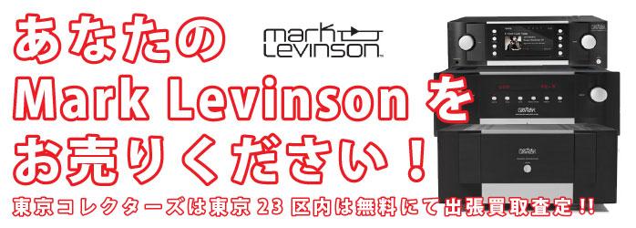 MarkLevinson買取