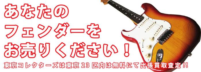 あなたのフェンダーをお売りください。フェンダー買取、東京で売るなら24時間出張買取の東京コレクターズ新宿店