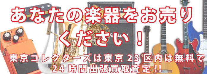 楽器買取,東京であなたの楽器お売りください!東京コレクターズでは東京23区内は無料で24時間出張買取査定!