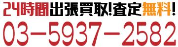 24時間出張買取東京コレクターズへのご連絡は03-5937-2582までお問い合わせください