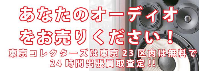 東京のオーディオ買取は24時間出張買取の東京コレクターズ