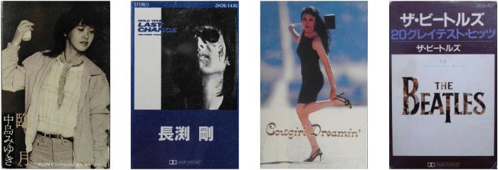 ビートルズ、松任谷由実(ユーミン)、中島みゆき、長渕剛など有名アーティストのカセットテープ買取