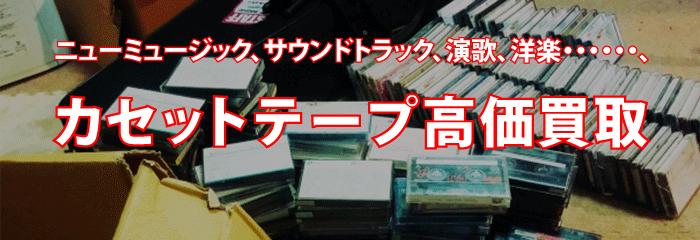 カセットテープ高価買取