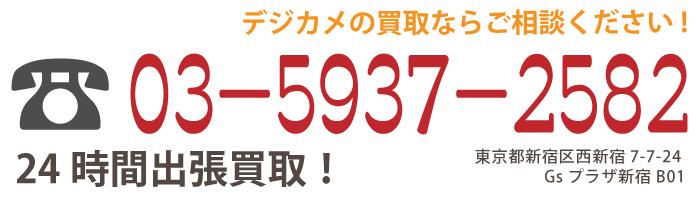 キヤノンのデジカメ買取なら東京コレクターズへご相談ください!24時間出張買取!お見積り無料!