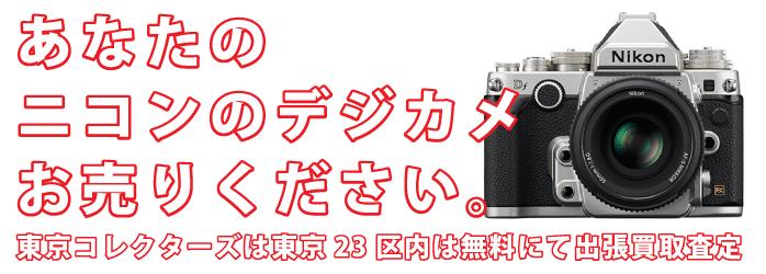 ニコン買取 ニコンのデジカメを売るなら東京24時間出張買取の東京コレクターズ