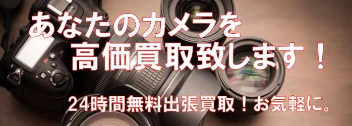 カメラの買取なら東京コレクターズへ