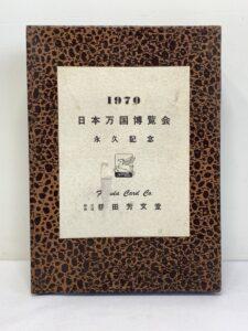 1970 日本万国博覧会 永久記念