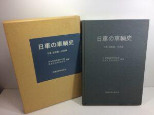 鉄道史資料保存会 編著「日本の車輌史」