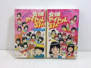 カセットテープ「女性アイドル31人」