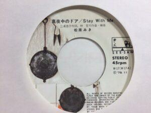 松原みき / 真夜中のドア~stay with me