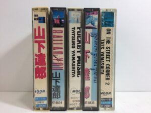 山下達郎 カセットテープ